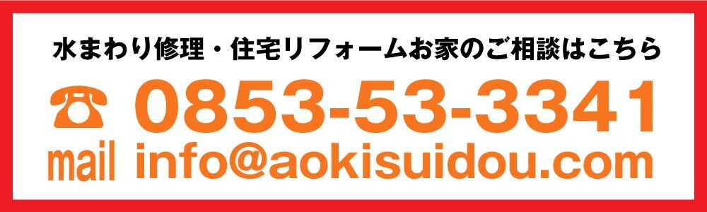 お家のご相談はこちらから 電話番号:0853-53-3341 メールアドレス:info@aokisuidou.com